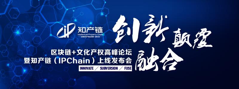 区块链+文化产权高峰论坛暨知产链(IPChain)上线发布会即将开幕