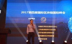 星云链创始人 徐义吉:星云链·区块链世界的价值新维度