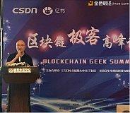 CSDN副总裁孟岩:将致力于区块链应用型人才的培养 | 独家专访