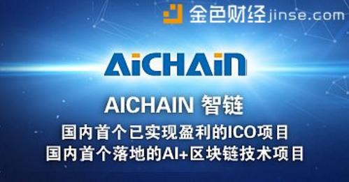 微信AI机器人覆盖用户达200万 AIChain希望用AI技术链接区块链爱好者