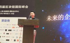 聚盈网络科技(ECC)董事长单新杰:IT与货币共促区块链技术发展