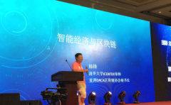 清华大学iCenter导师 韩锋:区块链与智能经济