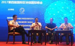 圆桌会议:资产数字化是发展方向 比特币分叉可看做链上扩容方案
