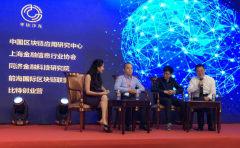 圆桌讨论:ICO监管的挑战及企业如何进行自律