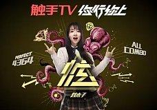 触手TV获得4亿元融资!其官网启用域名chushou.tv