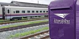 泰国邮政服务和铁路运输应用区块链技术