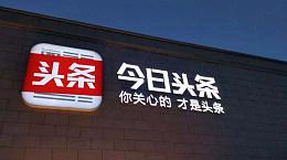 """""""今日头条""""又陷侵权风波:惹怒搜狐,赔偿损失35万元"""