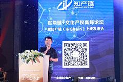 知产链商务总监黄伟国:知产链IPC商业应用直击知识产权领域痛点