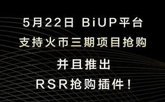 BiUP发布火币三期项目Reserve Protocol抢购插件RSR