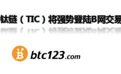 重磅!钛链(TIC)将强势登陆B网交易