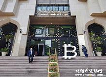 埃及央行回应建立首家比特币交易所:无意通过允许比特币交易的法律