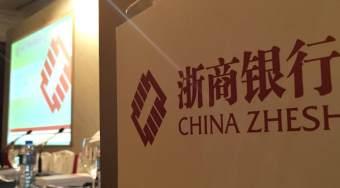 浙商银行基于区块链技术的移动数字汇票产品完成了首笔交易