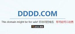 四字母叠域名DDDD.com或以百万成交