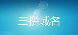 三拼域名gouwudai.com和zhaodaili.com相继成交 价格分别为25,221元和20,298元!