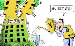 """人民币购汇不得用于境外买房 央行鼓励企业个人""""藏汇于民"""""""