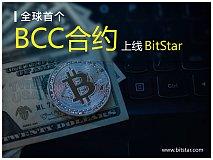 全球首个BCC合约交易上线BitStar,币圈大佬和媒体纷纷送来见证和祝福