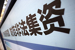 财新  ICO被定性为涉嫌非法集资 将依法取缔