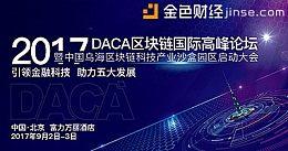 2017DACA区块链国际高峰论坛取消 因报名人数超过报备人数暂停举办