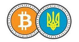 乌克兰比特币法律将出台 明确数字资产在该国法律地位