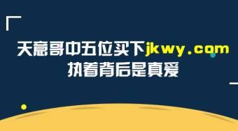 """天意哥五位数购买四声母域名jkwy.com 含义有""""健康文艺、驾考无忧""""等精品含义"""