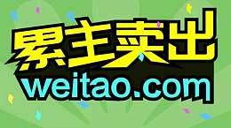 极品双拼域名weitao.com已售 感觉又是一笔百万元级别的大交易