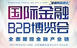 第七届国际金融B2B博览会——金融科技峰会巅峰来袭