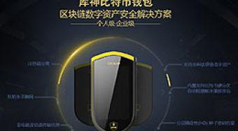 库神钱包让私钥永不触网  库神比特币钱包企业级应用功能更强大