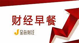 【金色财经早餐】2017.2.4 重磅:中国央行发行数字货币试运行成全球首例