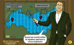 区块链在俄罗斯真实经济中的使用案例在逐渐增加