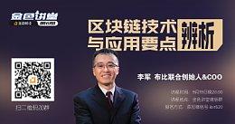 布比联合创始人李军博士:辨析区块链技术与应用要点 | 金色讲堂·第6期