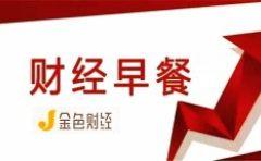 【金色财经早餐】:2017.01.19 美联储主席耶伦讲话强调支持逐渐加息