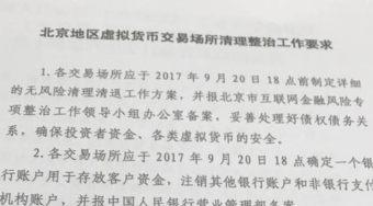 网传北京各数字货币交易平台负责人被约谈 数字货币交易平台清退公告流出