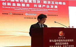 有色金属现货•期货互动峰会在上海召开