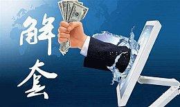 【星海论金】解单与锁单的方式,投资者可以看看?