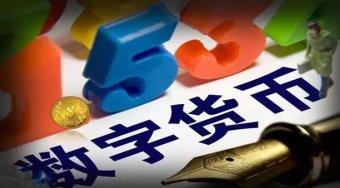 国际清算银行报告探讨央行发明数字货币可行性