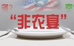 """【非农】今晚21:30 2017非农新年第一战 您是否已了解""""什么是非农"""""""