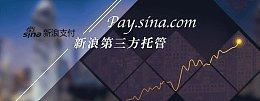 【星海论金】磐期宝与新浪合作,已和新浪合作的国际期货服务商