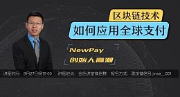 NewPay 创始人高潮:区块链技术如何应用全球支付?| 金色讲堂·第7期