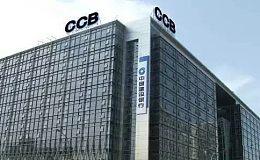 中国建设银行与IBM合作 推出区块链银行保险平台
