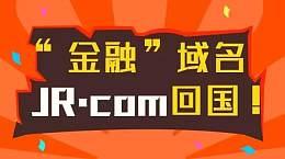 """金融域名二字母域名JR.com回国!交易价格定是一笔大写的""""壕"""""""