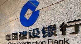 区块链技术得到广泛应用 建行将发布区块链银行保险产品
