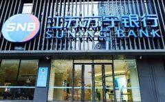 苏宁银行加入首个银行业国内信用证区块链联盟