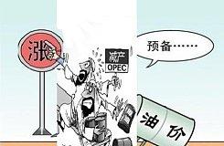 非OPEC产油国8年来首次达成减产协议 油价肯定能涨?