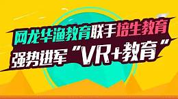 网龙华渔教育与培生教育pearson.com达成合作 共同进军VR+教育!