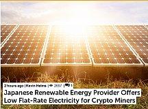 日本可再生能源供应商助力矿场!将提供低价电力