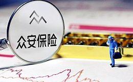 """曾用区块链""""养鸡""""的众安 成功在香港联交所上市"""