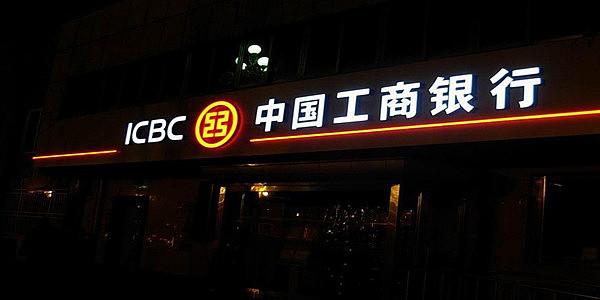 (工商银行利用区块链技术创新扶贫金融服务)