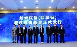 广州首支区块链专项基金 蚁米戊星宣告成立