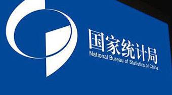 国家统计局今日公布12月CPI和PPI指数 货币政策将趋向稳健中性偏紧方向