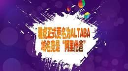 """什么仇什么怨?雅虎正式更名为Altaba 域名竟是""""阿里他爸"""""""